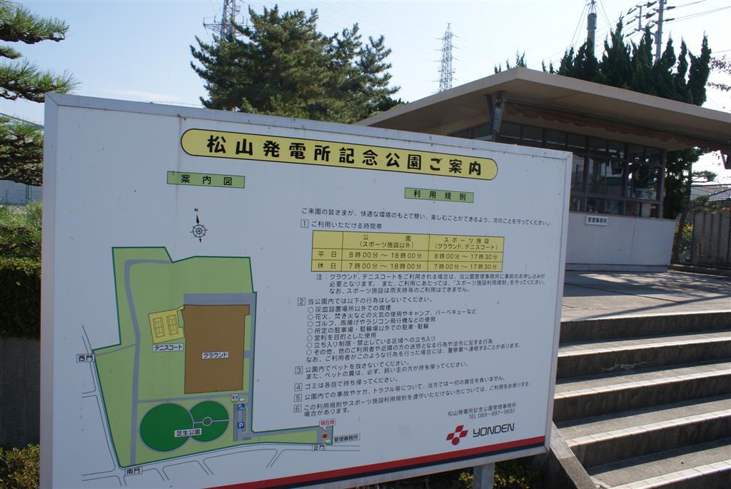 松山発電所記念公園」: プリン(ラブラドール)と観光